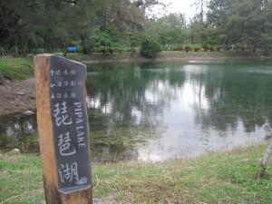 琵琶湖、だと・・・?
