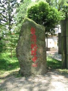 いざ台湾地理中心へ!