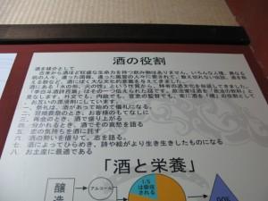 日本語で「酒の役割」笑