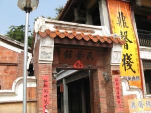 民芸館入り口