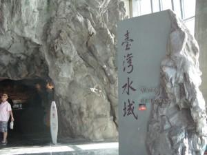 台湾水域のコーナーへ