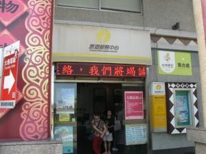 待ち合わせの花蓮旅行サービスセンター