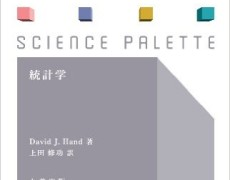 【おすすめ本】サイエンス・パレット『統計学』